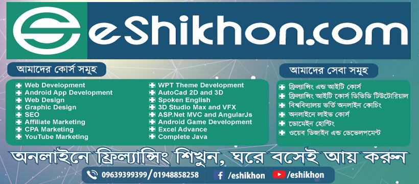 eShikhon - Certified Freelancing Training